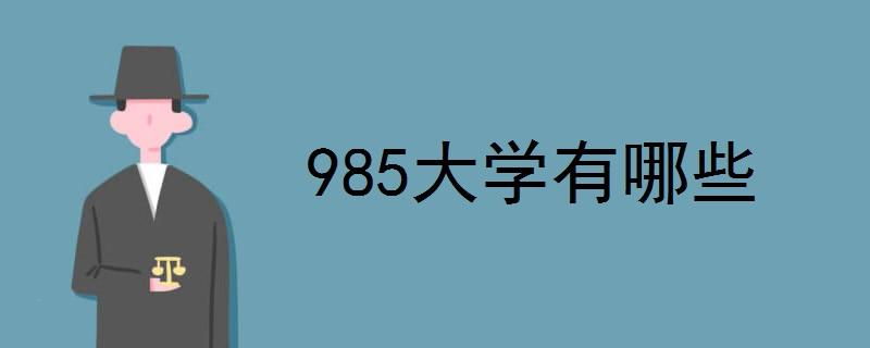 985大学有哪些 大学介绍