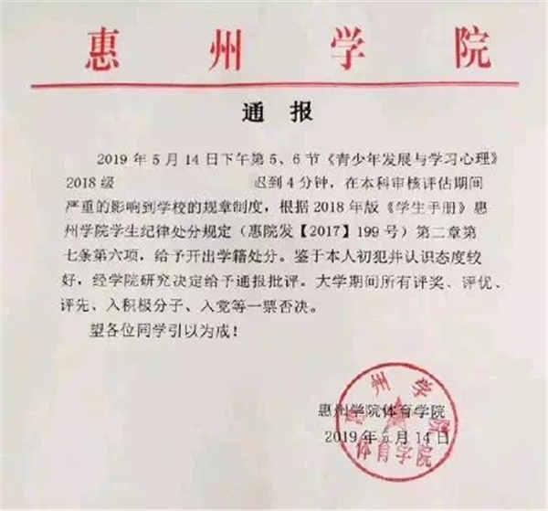 广东高校处罚上课迟到学生是真的吗