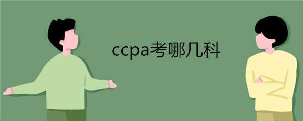 ccpa考哪幾科