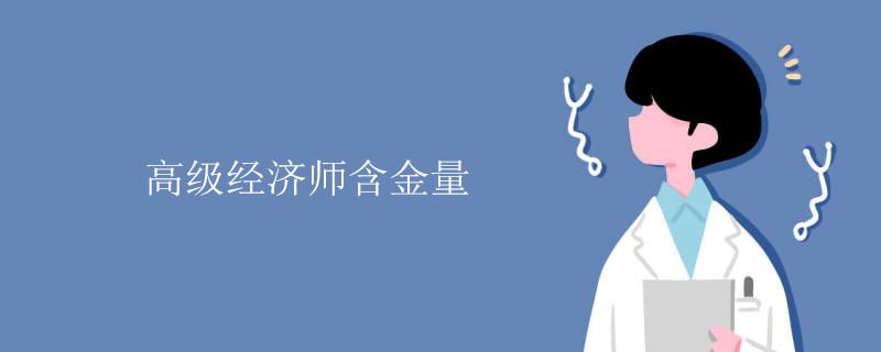 贵州省中级经济师报名时间图片