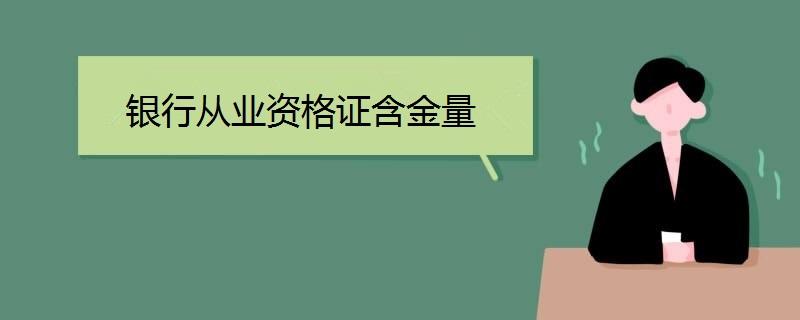 江西银行从业资格成绩查询时间_大三考银行从业资格证_2019银行从业资格考试时间