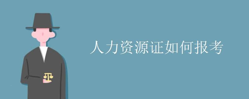 考人力资源证书只能报网课吗_深圳考人力资源证书_考人力资源证在哪报名