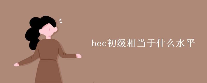 bec初级相当于什么水平