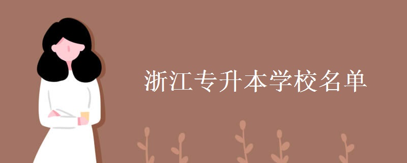 浙江專升本學校名單