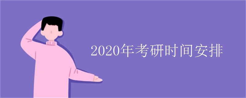 2020年考研时间安排