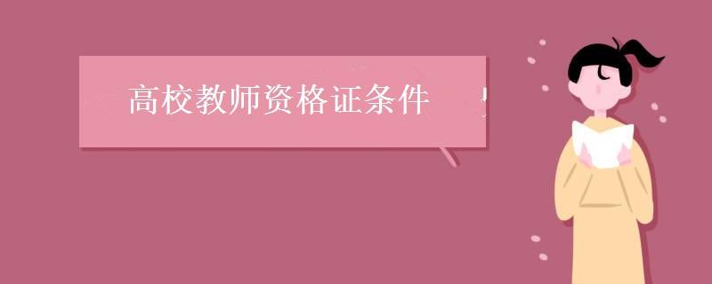 高校教师资格证成绩在哪查询_河南省高校教师资格证考试成绩_高校教师资格证报名