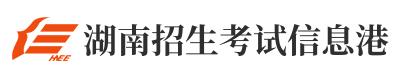 2019年湖南高考本专科志愿填报时间安排及入口