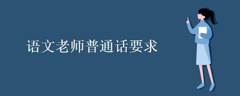 语文老师普通话要求是什么 普通话水平测试等级介绍