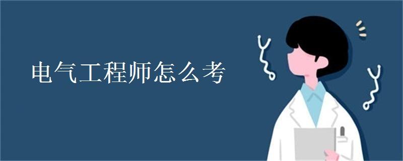 辽宁电气工程师考试科目_辽宁注册电气工程师_电气工程师怎么考
