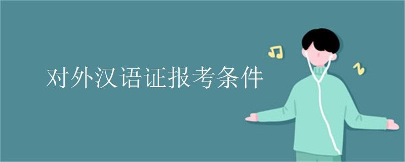 对外汉语证报考条件