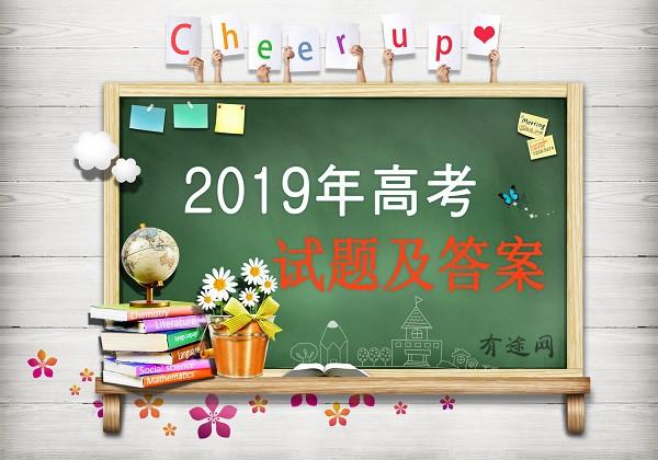2019浙江高考数学试卷