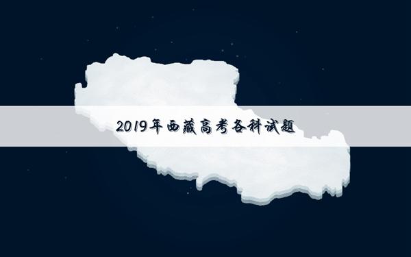 2019西藏高考理科数学试卷
