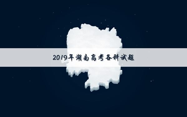 2019湖南高考理综试卷