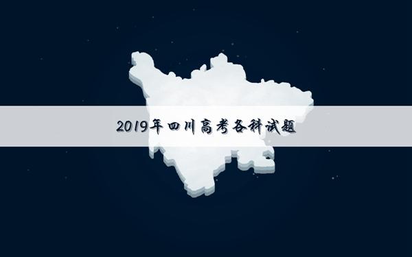 2019四川高考文综试卷