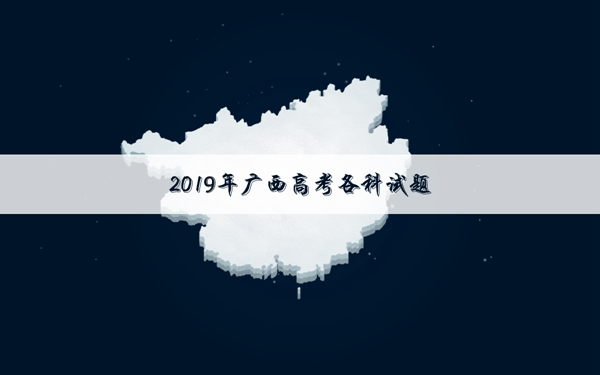 2019广西高考文综试卷