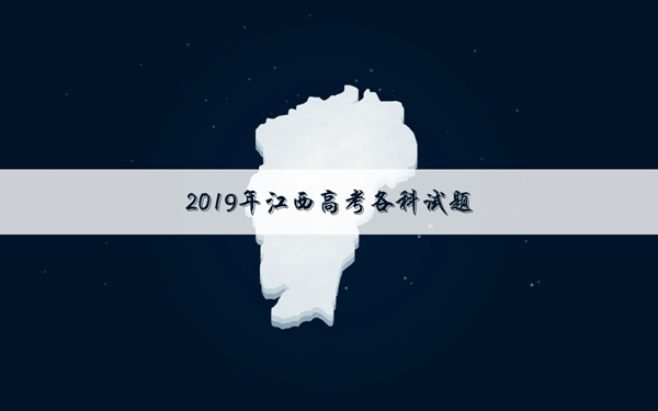 2019江西高考理综试卷