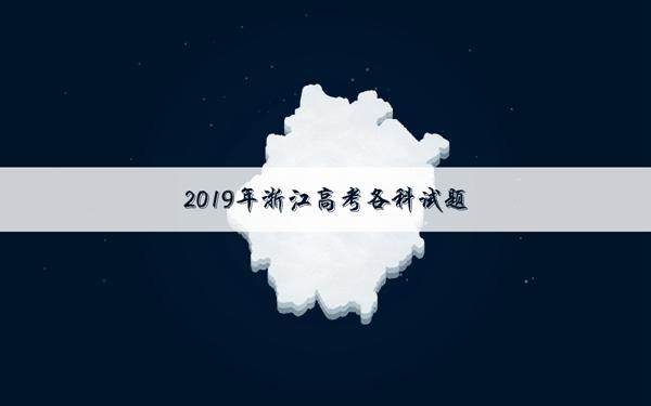 2019浙江高考语文试卷