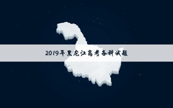 2019黑龙江高考理综试卷