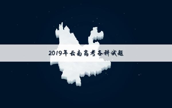 2019云南高考语文试卷