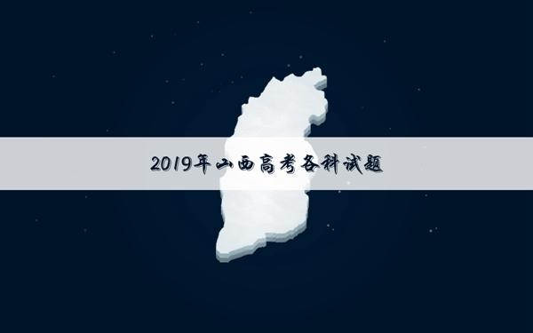 2019山西高考文综试卷