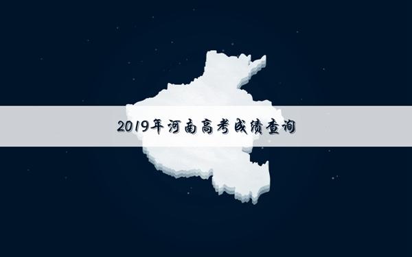 2019河南高考成績什么時候出 高考成績查詢時間