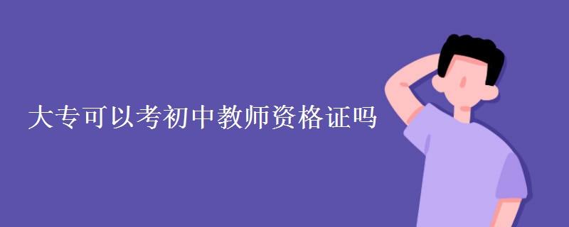 初中大专可以考教师资格证吗_四川大专可以考初中教师资格证吗_湖南大专可以考初中教师资格证吗