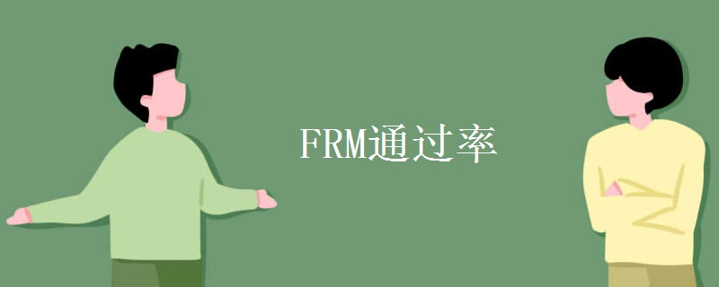 FRM通过率 提升考试的方法有哪些