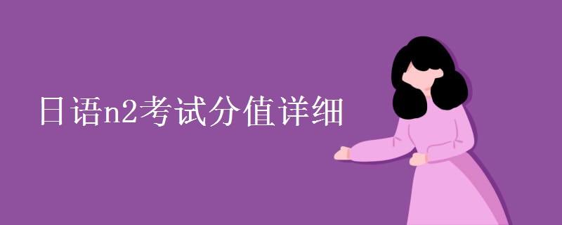 日语n2考试分值详细 含金量高吗
