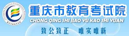 2019年重庆高考本专科志愿填报时间安排及入口