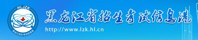 2019黑龙江高考成绩查询入口