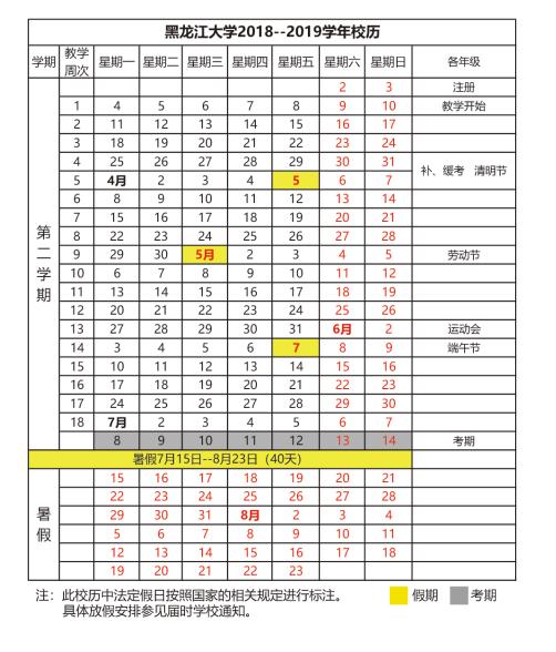 2019年黑龙江大学暑假时间安排