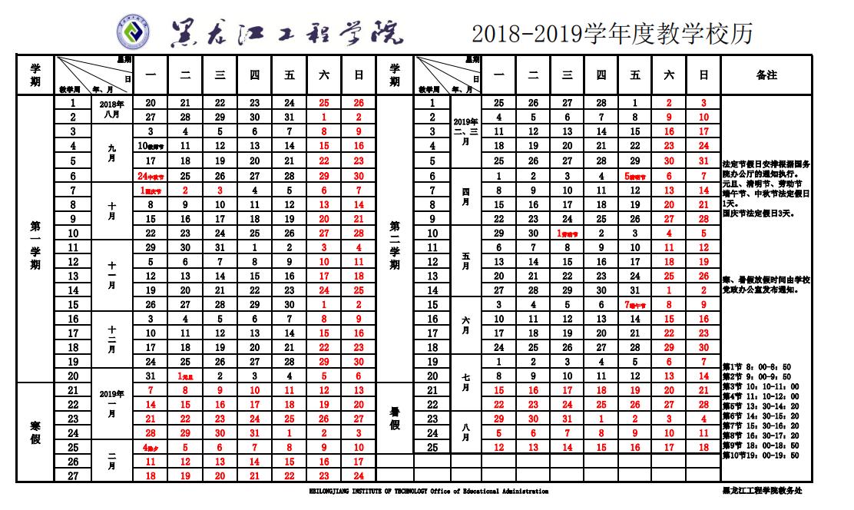2019年黑龙江工程学院暑假时间安排
