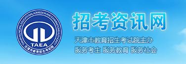 2019天津专科征集志愿填报入口