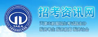 2019年天津高考本专科志愿填报时间安排及入口