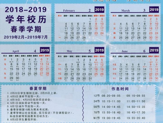 2019年湖北工业大学工程技术学院暑假时间安排