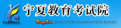 2019宁夏二本征集志愿填报时间及查询入口 什么时候填报