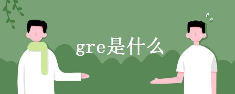 gre是是什么/是何 gre与托福有是什么/是何区别