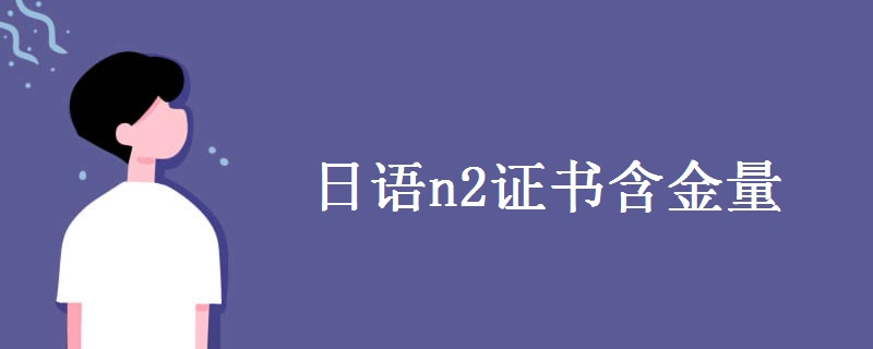 日語n2證書含金量
