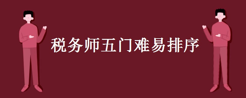 税务师考试5门考几年_税务师要考几年通过_税务师报考条件几年考完