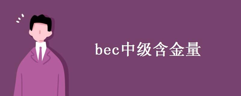 bec中級含金量
