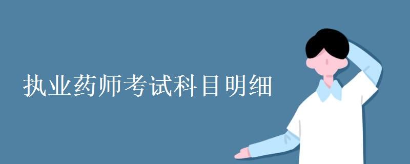 2019年执业药师考试科目【全7科】