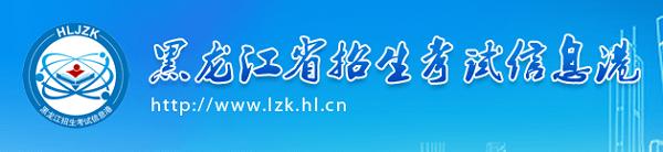 2019年黑龙江高考本专科志愿填报时间安排及入口