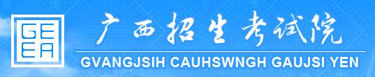 2019年广西高考本专科志愿填报时间安排及入口