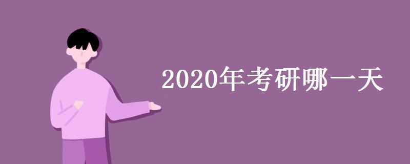 2020年考研哪一天考研