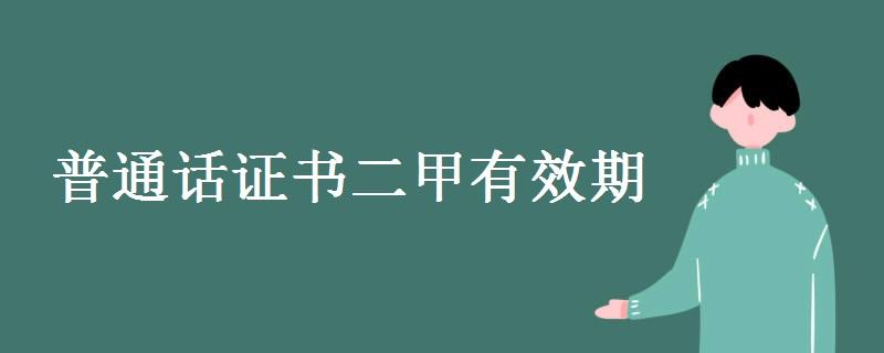 普通话考二甲水平难不难?并不难证书终身有效