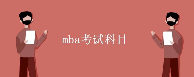 mba考试科目有哪些 复试包括这两种考查方式
