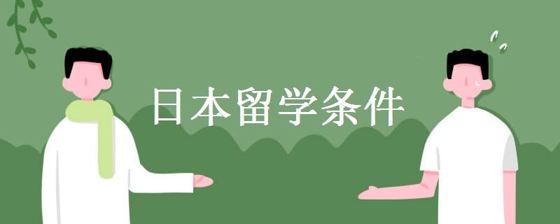 日本留学条件 日本留学需要什么材料