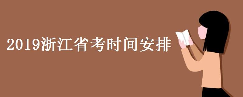 2019浙江省考时间安排 省考和国考区别介绍