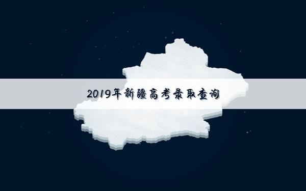 2019年新疆高考录取率是多少 高考没被录取怎么办?