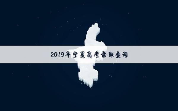 2019年宁夏高考录取率是多少 高考没被录取怎么办